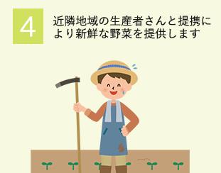4.近隣地域の生産者さんと提携により新鮮な野菜を提供します