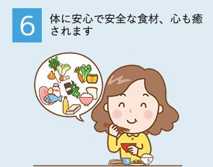 6.体に安心で安全な食材、心も癒されます