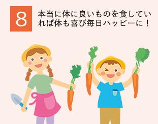 8.本当に体に良いものを食していれば体も喜び毎日ハッピーに!
