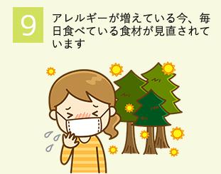 9.アレルギーが増えている今、毎日食べている食材が見直されています